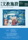 「季刊文教施設」2014夏号